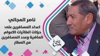 ناصر المجالي - اعداد المسافرين على حركات الطائرات الاعوام الماضية وعدد المسافرين من المطار