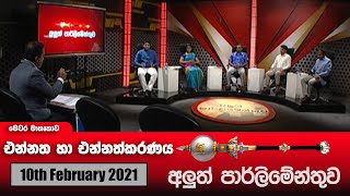 Aluth Parlimenthuwa | 24th February 2021 Thumbnail