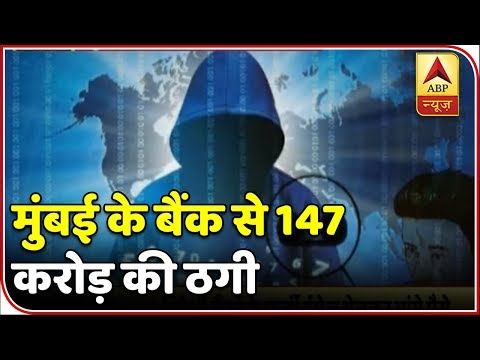 Mumbai Branch Of State Bank Of Mauritius Hacked, Rs 147 Crore Transferred | ABP News