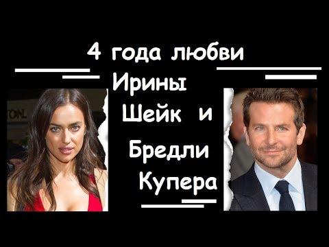 ПРИЧИНА РАССТАВАНИЯ Ирины Шейк и Брэдли Купера
