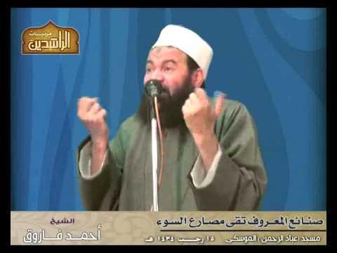 الخطب المنبـــريــة  ( صنــائع المعروف تقى مصارع السوء )  • للشيخ أحمد فاروق - حفظه الله -