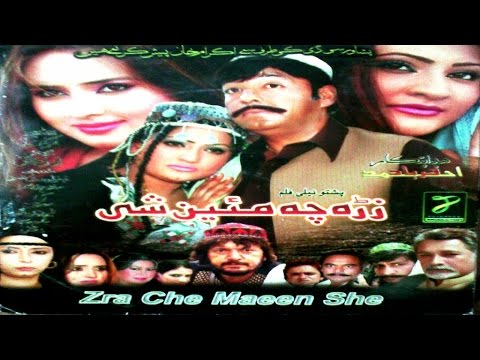 Zra Che Maeen She,Pashto Romantic Film - Shahid Khan,Hussain Swati,Nadia Gul,Salma Shah,Pushto Film