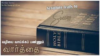 Scripture leads to success வழியை வாய்க்கப்பண்ணும் வார்த்தை I HOP Church  I Sunday Service I 8th Nov