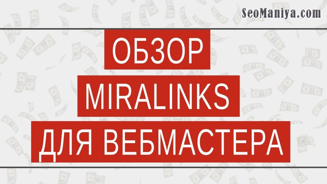 Обзор Miralinks для вебмастера