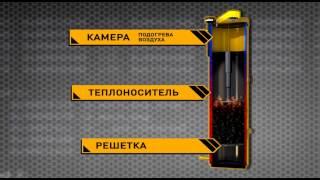 Котел длительного горения STROPUVA - котел №1 в России(Компания