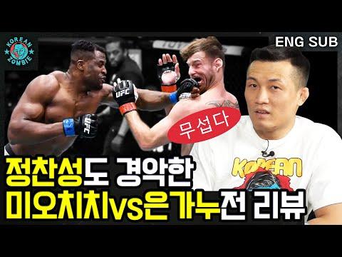 """""""같은 선수가 봐도 무섭다"""" 은가누 실제로 본 썰ㄷㄷ 정찬성의 미오치치vs은가누 솔직 리뷰! [Korean Zombie Chan Sung Jung. UFC260]"""