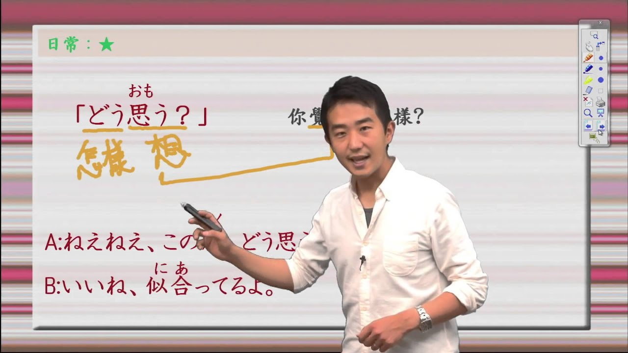 [旭文日本語學院] 今天的一句日語 「どう思う?」 - YouTube
