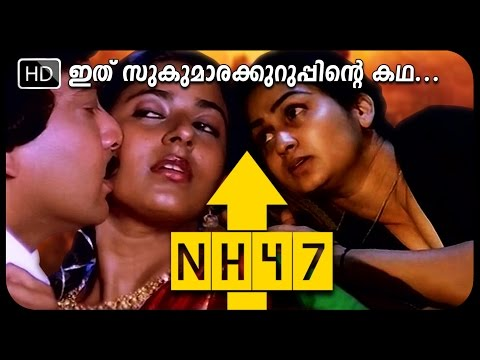 Malayalam Full Movie NH47 | Sukumaran, Lalu Alex, T. G Ravi, Balan K Nair,Jalaja, Philomina movies