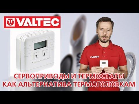 Сервоприводы и термостаты