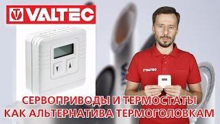 видео Термостаты