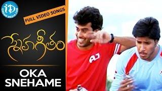 Sneha Geetham Movie  - Oka Snehame Video Song || sundeep kishan || vennela kishore