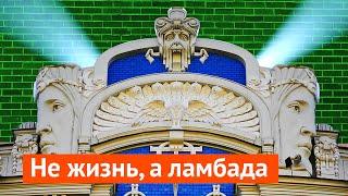 Почему Рига опережает Санкт-Петербург