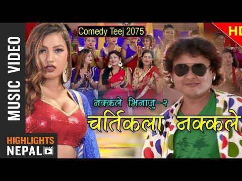 New Teej Song 2075 | Nakkale Bhinaju-2 | Chartikala Nakkale | Bishal Rayamajhi, Harimaya & Bishnu
