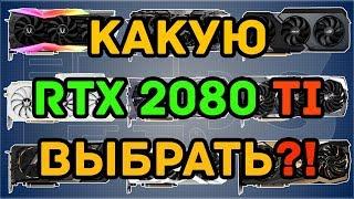 Какую RTX 2080 Ti выбрать/купить?! Рынок RTX 2080 Ti!