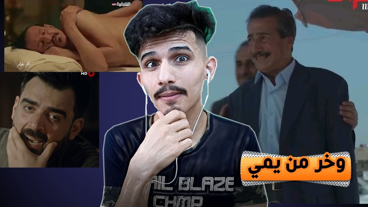 افشل مقاطع ب مسلسلات رمضان العراقية _ قرف مو طبيعي