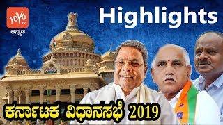 Karnataka Assembly Highlights | Government Falls, New CM Yeddyurappa | YOYO Kannada News Live
