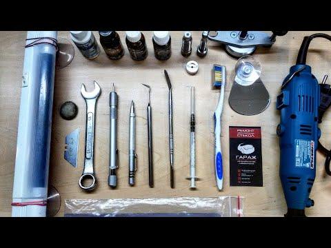 Инструмент для ремонта стекол | Проект - Автосервис с нуля