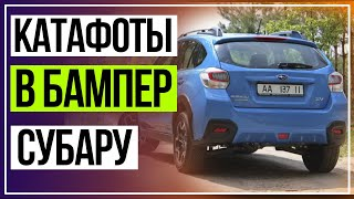 SUBARU XV Crosstrek. LED Катафоты