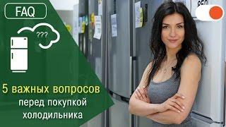 5 ВОПРОСОВ, ответив на которые можно ВЫБРАТЬ холодильник