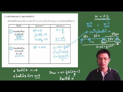 ติวสรุปฟิสิกส์ ม.4 บทที่5 งานและพลังงาน (เพื่อเตรียมสอบ)