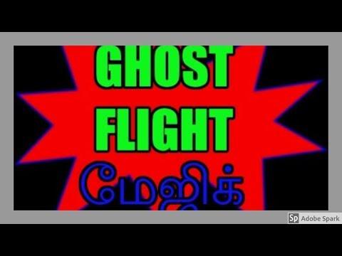 ONLINE MAGIC TRICKS TAMIL I ONLINE TAMIL MAGIC #192 I Ghost flight
