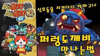 요괴워치2 원조 본가 신정보 & 공략 - 퍼렁도깨비 만나는법 [부스팅TV] (3DS / Yo-kai Watch 2)
