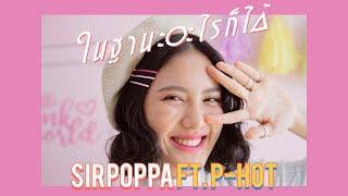 [TEASER] ในฐานะอะไรก็ได้ - SIRPOPPA feat.P-HOT (Prod. by T-BIGGEST)