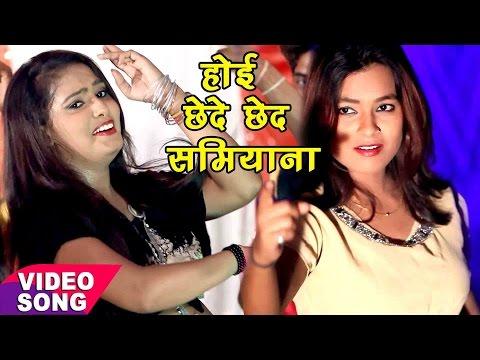 Superhit Song 2017 - होई छेदे छेद समियाना - Mohini Pandey - Hoi Chhede Ched Samiyana - Bhojpuri Song