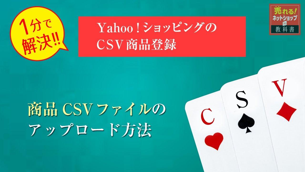 Yahooショッピングで商品csvをアップロードする方法 売れる ネット