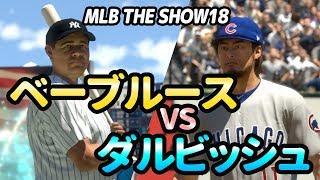 MLB THE SHOW18 野球の神様ベーブルースとダルビッシュが対決