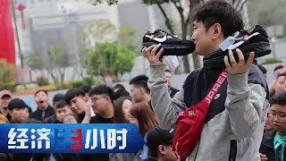 《经济半小时》 20191009 炒鞋江湖| CCTV财经