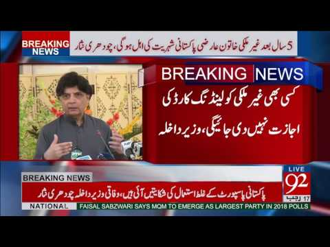Islamabad: Interior Minister Chaudhry Nisar Full Press Conference | 15-04-2017 - 92NewsHDPlus