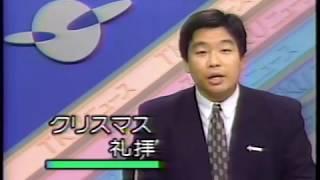1994年12月25日の熊本のニュース