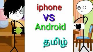 தமிழ் Iphone Gamer Vs Android Gamer Stickman Animation