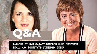 Как воспитать успешных детей | Нина Зверева отвечает на вопросы Татьяны Буцкой