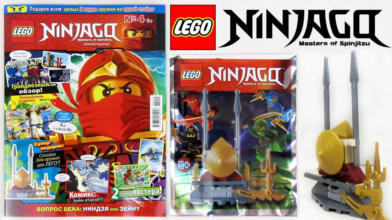 Журнал Лего Ниндзяго №4 2015 | Magazine Lego Ninjago ...
