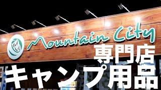 福岡筑紫野のキャンプ用品店に潜入!マウンテンシティ