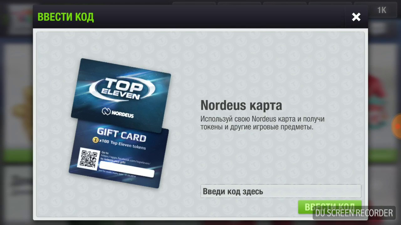 top eleven бонус код