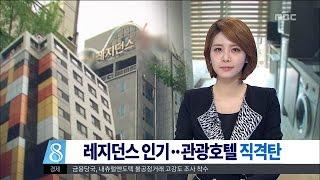 [대전MBC뉴스]레지던스 새문화..관광호텔도 자구책