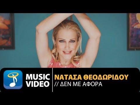 Νατάσα Θεοδωρίδου - Δεν Με Αφορά | Natasa Theodoridou - Den Me Afora (Official Music Video HD)