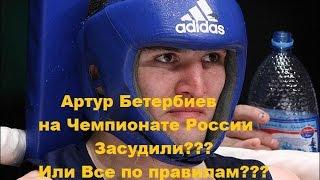 Засудили???Или все по правилам???Артур Бетербиев на Чемпионате России.