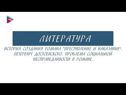 """10 класс - Литература - """"Преступление и наказание"""". Петербург. Проблема социальной несправедливости"""