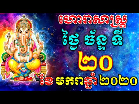 ហោរាសាស្ត្រ-ថ្ងៃច័ន្ទ-ទី20-ខែមករា-ឆ្នាំ2020,-khmer-horoscope-today