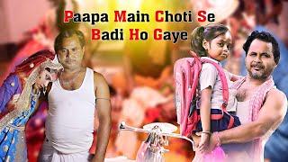 Papa Main Choti Se Badi Ho Gaye Kyun || पापा मैं छोटी से बड़ी हो गई क्यू || Love &Story ||Sona||