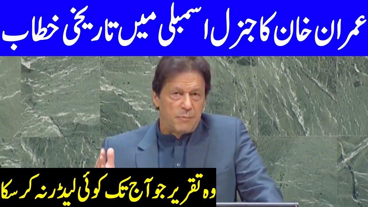 PM Imran Khan Complete Speech at UN General Assembly | 27 September 2019 | Dunya News