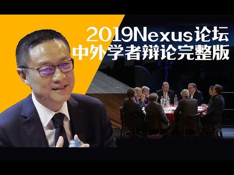 [全场] 未来,谁将会主导世界?|Nexus 2019年辩论全场|李世默