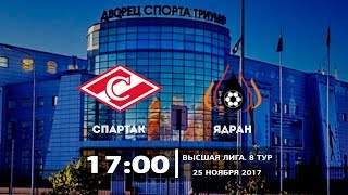 МФК «Спартак» — МФК «Ядран»