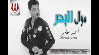 Ahmed Amer -  Mawal El Bahr/احمد عامر - موال البحر