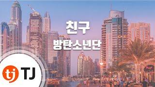 [TJ노래방] 친구 - 방탄소년단(BTS) / TJ Karaoke