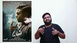 Uppena review by prashanth